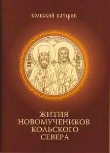 5 Жития новомучеников