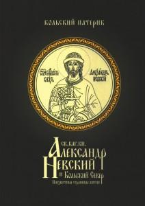 7 Александр Невский