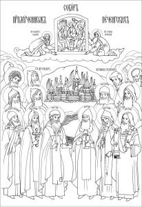 Собор преподобномучеников