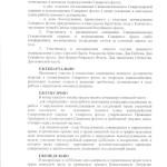 Регламент2