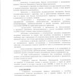 Регламент3